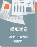 2020年 海南省 中考歷史 模擬試卷(掃描版 含答案 )