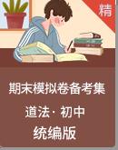 【期末复习】初中道德与法治期末试卷备考集