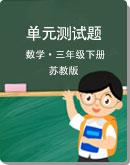 小学数学 苏教版 三年级下册 单元测试题(含答案)