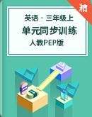 人教PEP版英语三年级上册单元同步训练(含答案,音频及听力书面材料)