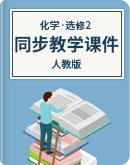 人教版 高中化学 选修2 同步教学课件