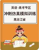 黑龙江省 实验中学 2020届 高三英语 冲刺仿真模拟训练