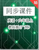 教科版(广州)英语六年级上册单元课件