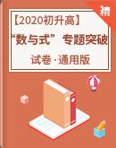 """【決勝2020】初升高自主招生考試""""數與式""""專題突破 試卷(通用版)"""