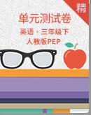 人教pep版英语三年级下册单元测试卷(含答案,音频及听力书面材料)