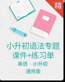 【备考2020】小升初英语复习语法专题课件+练习单(通用版)