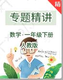 【专题讲义】人教版一年级数学下册【第二套】专题精讲(学生版+解析版)