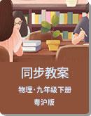 粤沪版 物理 九年级下册 同步教案