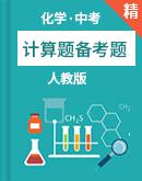 2020年中考化学计算题备考题(学生版+解析版)