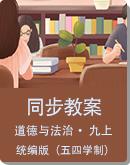 初中道德与法治 统编版(五四学制)九年级上册 同步教案