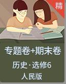 高中历史 人民版(选修6)世界文化遗产荟萃 期末专题复习+期末卷