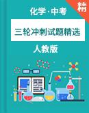 【备考2020】中考化学三轮冲刺试题精选(含解析)