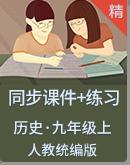人教统编版历史九年级上册 同步课件+练习