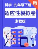 2020年初中学业水平考试(温州卷)科学适应性模拟卷(试卷+答案+答题卷)