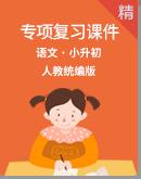 【2020统编版】语文小升初 复习专项课件