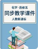 人教版(新课程标准)高中化学 选修五 同步教学课件