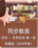 人教統編版(五四學制)世界歷史 第一冊 同步教案