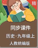 人教统编版历史九年级上册 同步课件