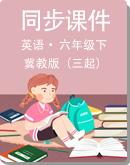 小学英语 冀教版(三年级起点) 六年级下册 同步课件