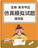 """安徽蚌埠市教师""""我为高考命题""""仿真模拟生物试题"""