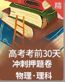 2020年人教版(新課程標準)高考物理·理科綜合考前30天沖刺押題卷(原卷版+解析版)
