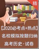 【必考点+热点】2020年高考历史 全国名校最新模拟题荟萃按题号归纳 试卷
