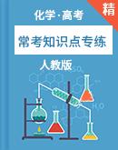 2020高考化学常考知识点专练(含解析)