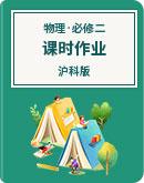 上海市宜川中学2019-2020学年 高中物理 沪科版 必修二:课时作业( 含解析))