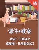 冀教版(三年级起点)三年级上册英语同步课件+教案+素材