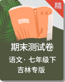 统编版语文七年级下册期末测试卷(吉林专版)