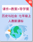 人教版(新课程标准)历史与社会七年级上册同步课件+教案+导学案