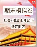 浙江省2019-2020学年七年级下学期社会法治期末模拟卷(含答案)