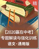 【2020赢在中考】中考语文二轮专题解读与强化训练学案