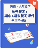 牛津译林版六年级下册英语期末复习单元+期中+期末课件