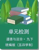 初中道德与法治 统编版(五四学制)九年级下册 单元测试