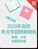 备战2020中考物理高频考点专题精解精练 专题复习试卷(原卷+解析卷)