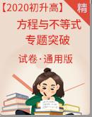 """【決勝2020】初升高自主招生考試""""方程與不等式""""專題突破 試卷(通用版)"""