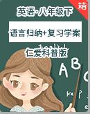 仁爱科普版英语八年级下语言点归纳+复习学案