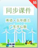 广东开心版英语五年级上册同步课件