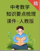 中考数学 专题复习 知识要点梳理 课件(人教版)