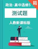 人教版(新课程标准)高中思想政治(选修5)《生活中的法律常识》测试题