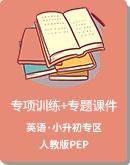 人教版PEP 小學英語 小升初專區 專項訓練+專題課件