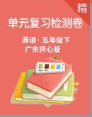 【期末复习】广东开心版英语五年级下册单元复习检测卷(含答案及听力书面材料)