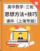 高中数学2020届三轮冲刺 数学思想方法和解题技巧 课件(上海专版)