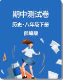 部编版 初中历史 八年级下册(2017)期中试卷(含答案)