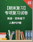 【期末复习】人教PEP版英语四年级下册专项复习试卷(含答案)