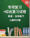 【期末复习】人教PEP版英语五年级下册专项复习+综合复习试卷(含答案)