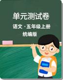 小学语文 统编版 五年级上册 单元测试卷(含答案)