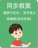 小学道德与法治 统编版(五四学制)五年级上册 同步教案
