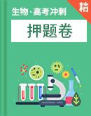 2020年高考冲刺生物押题卷(原卷+解析版)